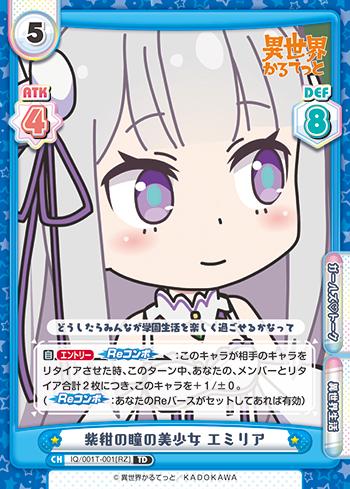 紫紺の瞳の美少女 エミリア